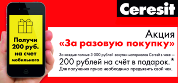 Покупай продукцию Ceresit и получай деньги на свой мобильный