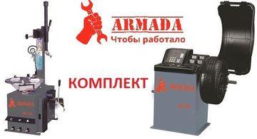 Комплект шиномонтажного оборудования фирмы АРМАДА