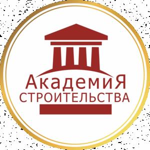 ООО Академия Строительства
