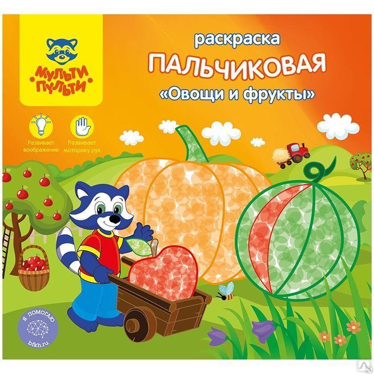 """Раскраска пальчиковая A5+, Мульти-Пульти """"Овощи и фрукты ..."""