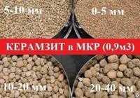 цены на керамзитобетон в челябинске